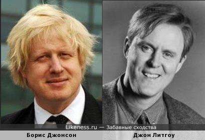 Борис Джонсон и Джон Литгоу