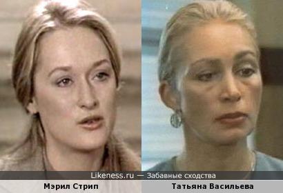 Мэрил Стрип и Татьяна Васильева