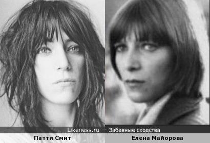 Патти Смит и Елена Майорова