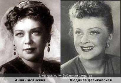 Анна Лисянская и Людмила Целиковская