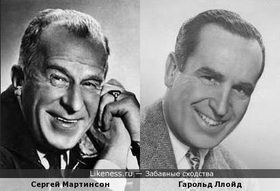 Сергей Мартинсон и Гарольд Ллойд