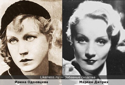 Ирина Одоевцева и Марлен Дитрих