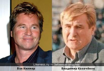 Вэл Килмер и Владимир Казачёнок
