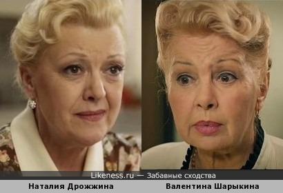 Наталия Дрожжина и Валентина Шарыкина