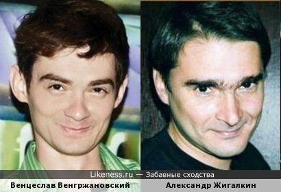 Венцеслав Венгржановский и Александр Жигалкин
