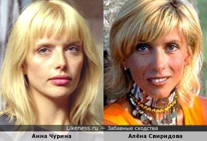 Анна Чурина и Алёна Свиридова