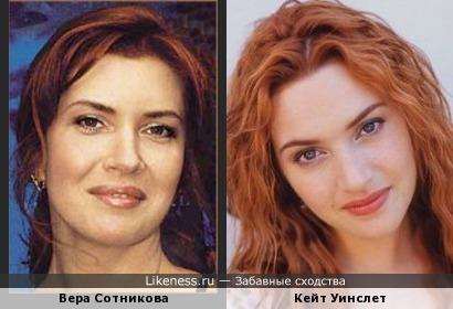 Вера Сотникова и Кейт Уинслет