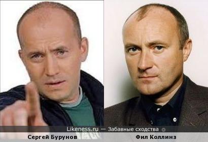 Сергей Бурунов и Фил Коллинз