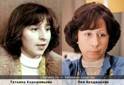 Татьяна Хорошевцева и Лия Ахеджакова