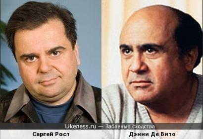 Сергей Рост и Дэнни Де Вито