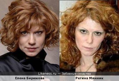 Елена Бирюкова и Регина Мянник