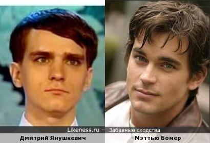 Дмитрий Янушкевич и Мэттью Бомер