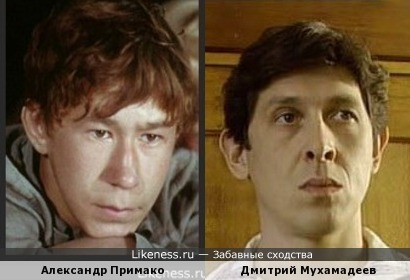Александр Примако и Дмитрий Мухамадеев