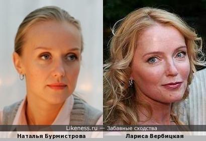 Наталья Бурмистрова и Лариса Вербицкая