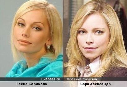 Елена Корикова и Сара Александр