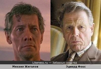 Михаил Жигалов и Эдвард Фокс