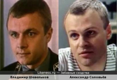 Владимир Шевельков и Александр Соловьёв