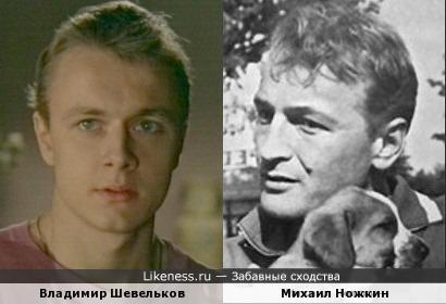 Владимир Шевельков и Михаил Ножкин