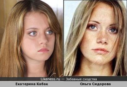 Екатерина Кабак и Ольга Сидорова