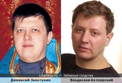 Дионисий Золотухин и Владислав Котлярский