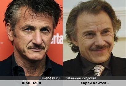 Шон Пенн и Харви Кейтель