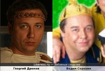 Георгий Дронов и Вадим Сорокин