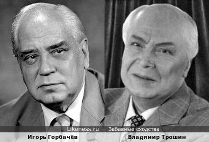 Игорь Горбачёв и Владимир Трошин