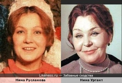 Нина Русланова похожа на Нину Ургант