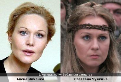 Алёна Ивченко похожа на Светлану Чуйкину