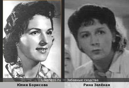 Юлия Борисова напомнила Рину Зелёную