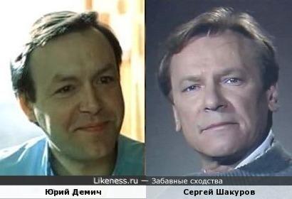 Юрий Демич и Сергей Шакуров
