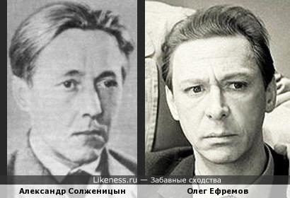 Александр Солженицын и Олег Ефремов