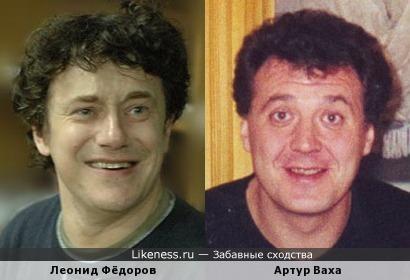 Леонид Фёдоров и Артур Ваха