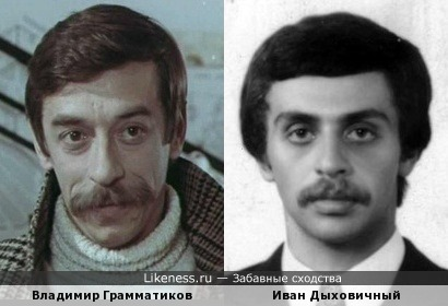 Владимир Грамматиков и Иван Дыховичный
