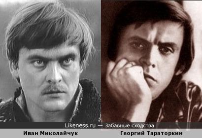 Иван Миколайчук и Георгий Тараторкин