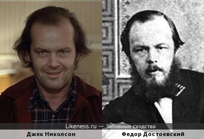 Джек Николсон и Федор Достоевский