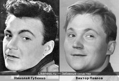 Николай Губенко и Виктор Павлов