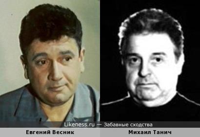 Евгений Весник и Михаил Танич