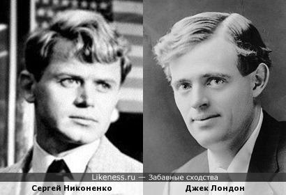 Сергей Никоненко и Джек Лондон