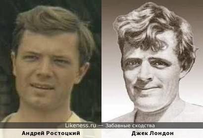 Андрей Ростоцкий и Джек Лондон