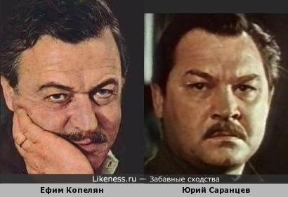 Ефим Копелян и Юрий Саранцев