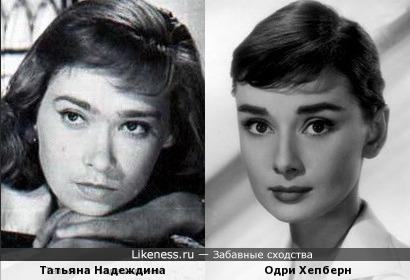 Татьяна Надеждина и Одри Хепберн