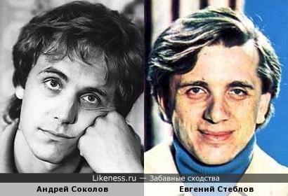 Андрей Соколов и Евгений Стеблов