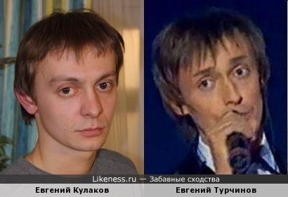 Евгений Кулаков и Евгений Турчинов