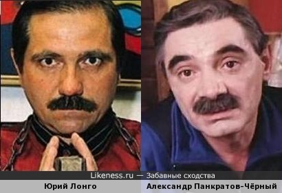 Юрий Лонго и Александр Панкратов-Чёрный