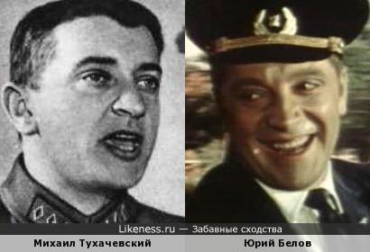 Михаил Тухачевский и Юрий Белов