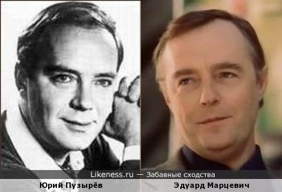 Юрий Пузырёв и Эдуард Марцевич