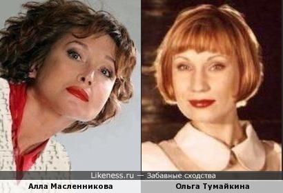 Алла Масленникова и Ольга Тумайкина