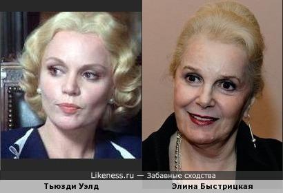 Тьюзди Уэлд и Элина Быстрицкая