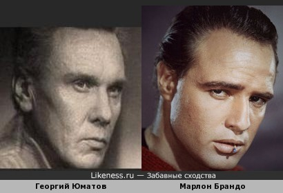 Георгий Юматов и Марлон Брандо